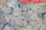 Filter sand (for rapid and slow)