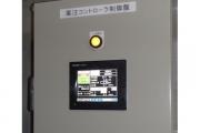 ProMix(プロミックス)二元薬注制御システム
